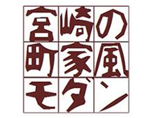 宮崎の町家風モダン