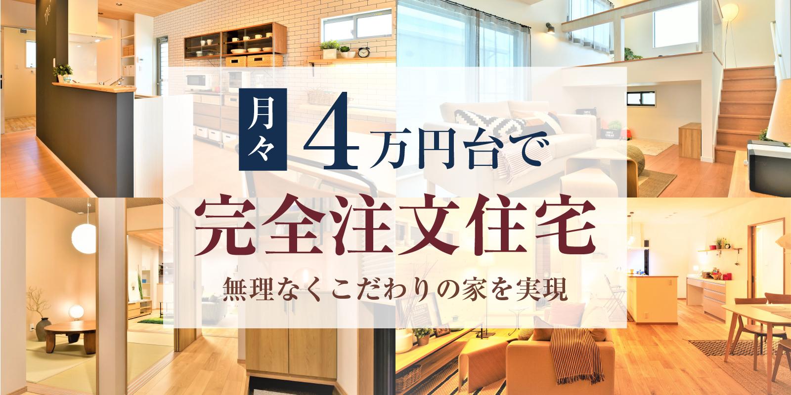 月々4万円台で完全注文住宅 無理なくこだわりの家を実現